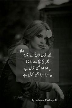 Poetry Text, Nice Poetry, My Poetry, Deep Poetry, Romantic Shayari, Urdu Poetry Romantic, Love Poetry Urdu, Urdu Quotes, Poetry Quotes