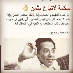 Quran Quotes, Wisdom Quotes, Words Quotes, Arabic English Quotes, Funny Arabic Quotes, Real Life Quotes, Life Lesson Quotes, Islamic Inspirational Quotes, Coran Tajwid