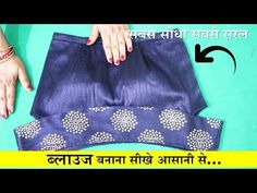 Learn how to make Blouse Designs habits .- Blouse Designs वाला बनाना सीखे आसानी से … Learn to make Blouse Designs habits easily. Step By Step Blouse Cutting Easy way Blouse Neck Patterns, Blouse Back Neck Designs, Fancy Blouse Designs, Dress Sewing Patterns, Princess Cut Blouse, Blouse Tutorial, Stitching Dresses, Stylish Blouse Design, Sewing Blouses