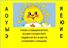 Карточки-склады Alphabet Songs, Learn To Read, Winnie The Pooh, Disney Characters, Fictional Characters, Parenting, Positivity, Education, Learning