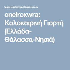 oneiroxwra: Καλοκαιρινή  Γιορτή  (Ελλάδα- Θάλασσα-Νησιά)