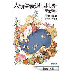 Amazon.co.jp: 人類は衰退しました 平常運転 (ガガガ文庫) 電子書籍: 田中ロミオ, 戸部淑: Kindleストア