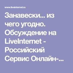 Занавески... из чего угодно. Обсуждение на LiveInternet - Российский Сервис Онлайн-Дневников