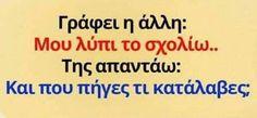 Funny Greek, Funny Jokes, Lol, Nice, Memes, Quotes, Humor, Quotations, Husky Jokes