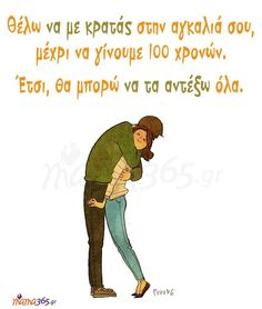 Love Kiss, Greek Quotes, Hug, Jokes, Letters, Sayings, Life, Fictional Characters, Husky Jokes