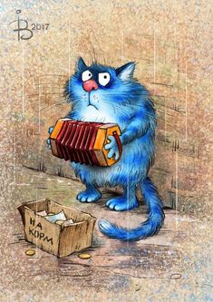 Синие коты Рины Зенюк