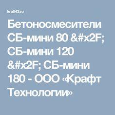 Бетоносмесители СБ-мини 80 / СБ-мини 120 / СБ-мини 180 - ООО «Крафт Технологии»