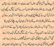 Islam Muslim, Islam Quran, Rabi Ul Awal, Sufi Poetry, Islamic Qoutes, Beautiful Islamic Quotes, Sheet Music, Im Not Perfect, Personality