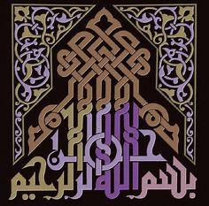 Arabic calligraphy بسم الله الرحمن الرحيم