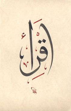 i love you in arabic writing Arabic Calligraphy Art, Calligraphy Letters, Caligraphy, Penmanship, Arabic Font, Arabic Words, Coran, Quran Verses, Lettering