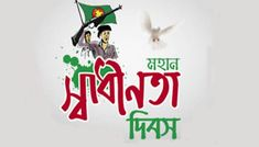 Bangladesh Independence Day Pictures- 26 March Pic Happy Independence Day Pic, Independence Day Drawing, Happy Independence Day Images, Bangladesh Flag, Logo Psd, Page Borders Design, 26 March, Map Pictures, Flag Art