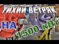 Тихая ветряная турбина Liam F1 на 1,500 кВт - YouTube