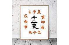 "Japanese Calligraphy ""Juni-shi"". Non Western Fonts. $75.00"