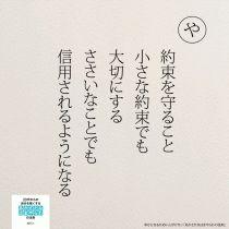 記事「幸せになりたいなら約束を守る」のイメージ画像