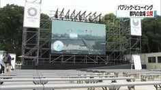 Tela gigante para mostrar os jogos do Rio no Parque Ueno, em Tóquio