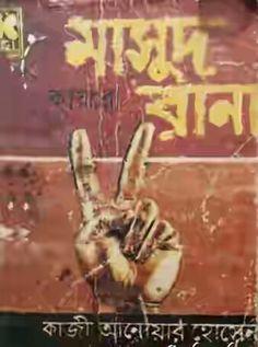 Cairo | Masud Rana Series | Book Number 15 | Sheba Prokashoni | Bangla Pdf | কায়রো | মাসুদ রানা সিরিজ | বই নং ১৫ | সেবা প্রকাশনী | বাংলা পিডিএফ। কাজী আনোয়ার হোসেন