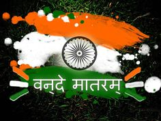 Top Indian Independence Day HD Images with message - WhatsApp Text