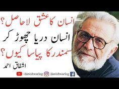 Ashfaq Ahmed | Writer | Ashfaq Ahmed best words | Zavia | danishwar log - YouTube Hope You, Cool Words, Writer, Videos, Youtube, Writers, Youtubers, Video Clip