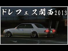 第11回 ドレフェス関西2013 帰宅編1 VIPCAR - YouTube