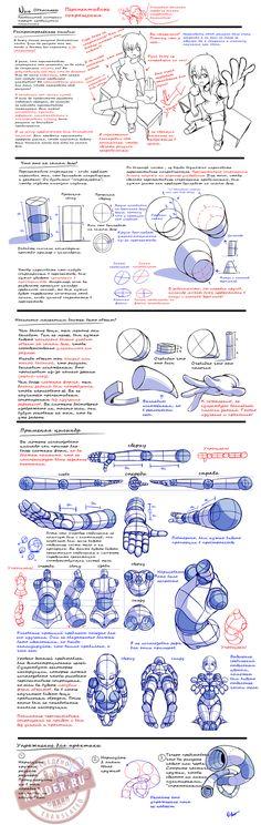 Перспективные сокращения — Компьютерная графика и анимация — Render.ru     [Advance reduction - Computer graphics and animation - Render.ru]