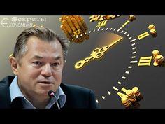 (16) Сергей Глазьев - Эмиссия Денег Что Это Такое? Лек 7 - YouTube