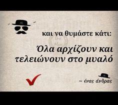 Τα παντα... Live Laugh Love, Greek Quotes, Life Quotes, Motivation, Words, Wall, Greek Islands, Greece, Life
