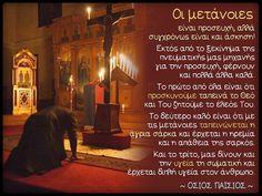 ~ΑΝΘΟΛΟΓΙΟ~ Χριστιανικών Μηνυμάτων!: ΣΤΡΩΤΕΣ ΜΕΤΑΝΟΙΕΣ - Η ΠΝΕΥΜΑΤΙΚΗ ΓΥΜΝΑΣΤΙΚΗ Προσευχές, Πίστη