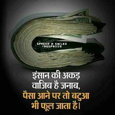 #suvichar #hindiquotes Chankya Quotes Hindi, Desi Quotes, Hindi Words, Motivational Quotes In Hindi, Qoutes, Quotations, Real Life Quotes, True Quotes, Famous Quotes