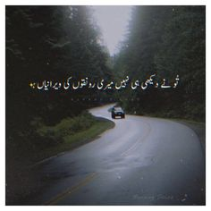 ✨ Follow @alfaaz.e.khas on Instagram ✨ Urdu Quotes, Love Quotes In Urdu, Poetry Quotes In Urdu, Urdu Love Words, Best Urdu Poetry Images, Love Poetry Urdu, Qoutes, Soul Poetry, Poetry Feelings