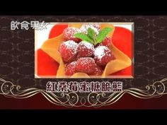 飲食男女 第862期 Ricky's home cooking 紅桑莓蜜糖籃