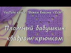 👆Плотный бабушкин квадрат крючком. Вязание для начинающих Урок 32 Tight Granny square crochet - YouTube Knitted Hats, Crochet Hats, Crochet Videos, Knitting, Youtube, Crocheting, Decor, Knitting Hats, Crochet