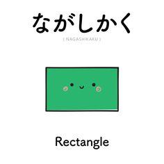 [258] ながしかく | nagashikaku | rectangle
