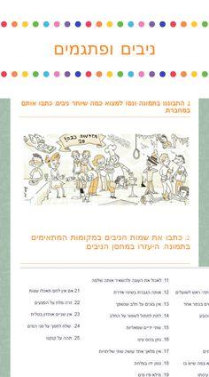 School Staff, New School Year, Hebrew Words, Facebook Youtube, Teacher, Education, Learning, Cactus, Professor