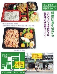 スクムビット・ソイ33/1にお弁当・お惣菜屋さん「トム&マミー」