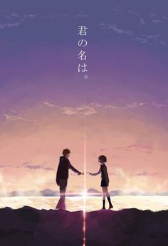 "Képtalálat a következőre: ""kimi no na wa your name"" Film Manga, Art Manga, Manga Anime, Your Name Wallpaper, Couple Wallpaper, Animes Wallpapers, Live Wallpapers, Totoro, Kimi No Na Wa Wallpaper"
