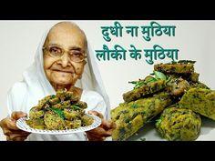 गुजराती स्टाइल दूधी ना मुठिया /Lauki Muthiya recipe in hindi Muthia Recipe, Dhokla Recipe, Gujarati Recipes, Indian Food Recipes, Gujarati Cuisine, Veg Yummy Recipes, Spicy Recipes, Cooking Recipes In Hindi, Steam Recipes