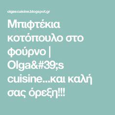 Μπιφτέκια κοτόπουλο στο φούρνο         |          Olga's cuisine...και καλή σας όρεξη!!!