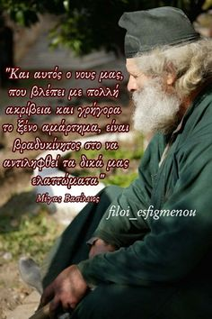 Merida, Orthodox Christianity, Orthodox Icons, Greek Quotes, Christian Faith, Wise Words, Greece, Movie Posters, Life