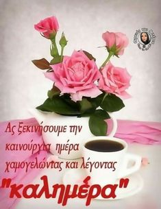 Good Morning Greetings, Flowers, Plants, Gifts, Spiritual, Greek, Pictures, Quotes, Presents