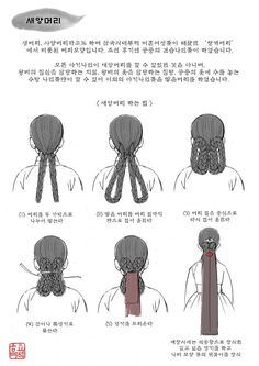 Trendy Drawing Tutorial Hair Pictures - Trend Hair Makeup And Outfit 2019 Traditional Hairstyle, Korean Traditional Dress, Drawing Hair Tutorial, Drawing Tutorials, Style Asiatique, Korean Accessories, Hair Accessories, Korean Hanbok, Hair Reference