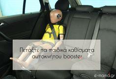 Πετάξτε τα παιδικά καθίσματα αυτοκινήτου booster