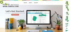 روند طراحی سایت در سال 2014