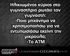 . Me Quotes, Funny Quotes, Funny Greek, Slogan, Haha, Jokes, Let It Be, Humor, Funny Phrases