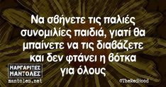 Greek Memes, Funny Greek Quotes, Funny Quotes, September Quotes, Son Of Neptune, Try Not To Laugh, Truth Quotes, S Quote, Stupid Funny Memes