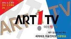 아트원TV 9월 9일 정규방송