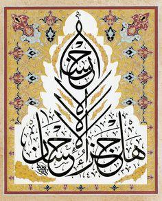 هل جزاء الاحسان الا الاحسان                 iyiliğin karşılığı iyilik değil midir
