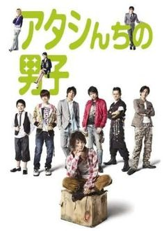 Atashinchi no Danshi #JDrama. 20 year old homeless Chisato, with a 100 million debt incurred by her father, meets Shinzo, father of 6 sons. He promises to free Chisato from debt if she marries him and become the mother of his sons. #Comedy