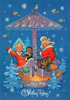 С Новым годом!   Художник Н. Базарова Открытка. Министерство связи СССР, 1987 г.   Vintage Russian Postcard - Happy New Year
