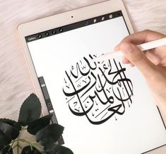Calligraphy Tutorial, Arabic Calligraphy Design, Arabic Calligraphy Art, Arabic Art, Islamic Art Canvas, Islamic Wall Art, Coran Quotes, Art Drawings Sketches Simple, Digital Art Tutorial