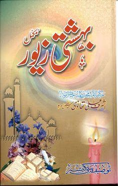Bahishti Zewar by Maulana Ashraf Ali Thanvi - Free E-books Free Pdf Books, Free Books Online, Free Ebooks, Islamic Books In Urdu, Islamic Dua, 12th Rabi Ul Awal, English Books Pdf, Crochet Bag Tutorials, General Knowledge Book